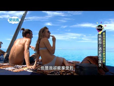 台綜-愛玩客-20161228- 【斐濟】渡假、蜜月必去!最藍的海,好萊塢明星渡假勝地