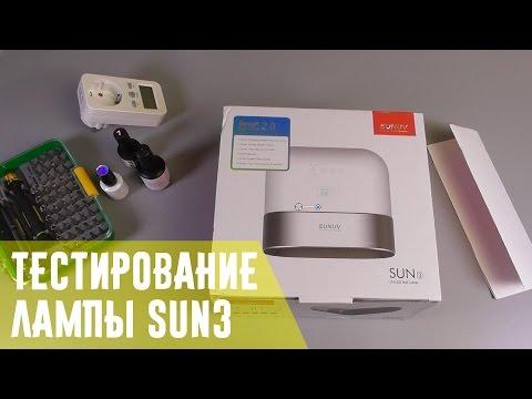 SUN3 | Тестирование гибридной LED UV лампы для ногтей | Заглянем внутрь