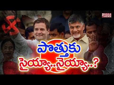 దోస్తీ కుదిరేనా..? | TDP and Congress Alliance..? | Back Door Politics | Mahaa News