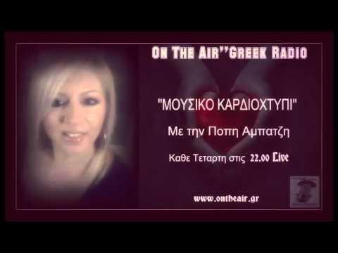 ''ΜΟΥΣΙΚΟ ΚΑΡΔΙΟΧΤΥΠΙ'' (30-3-16)LIVE ♥ ON THE AIR''GREEK RADIO