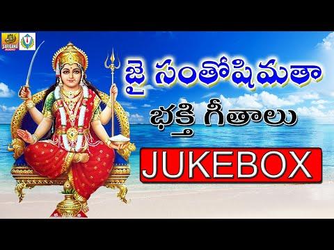 Santhoshi Matha Telugu Songs - Santhoshi Matha Vratha Mahatyam Songs - Telugu Devotional Songs