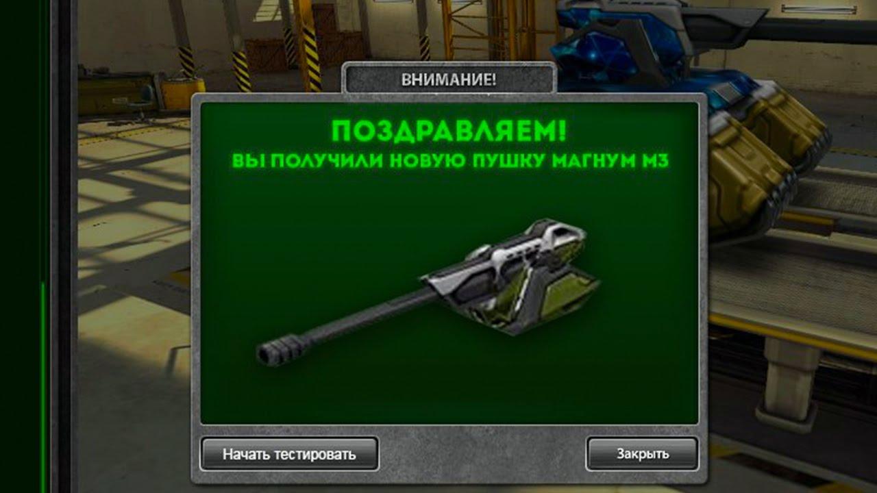 Танки онлайн как сделать свою пушку