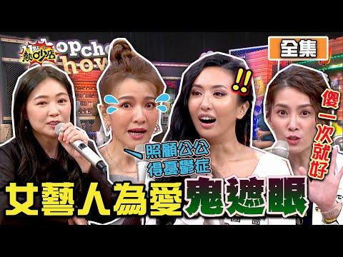 台綜-11點熱吵店-20210323- 女藝人過往情史大盤點 為愛超瘋狂舉動根本鬼遮眼?!