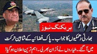 Pakistan Airforce Ka India pe Hamla   Rundown 24 May 2017