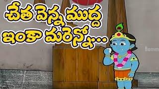 Chetha Venna Mudha and Many More | Telugu Rhymes Collection | Telugu Nursery Rhymes for Kids