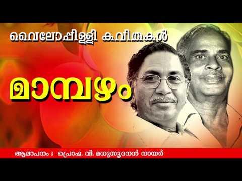 Mampazham | Superhit Malayalam Kavithakal | Vyloppilli Kavithakal | Prof.V.Madhusoodanan Nair