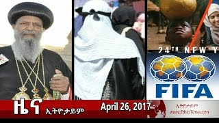Ethiopia: The Latest Ethiopian News Today April 26 2017