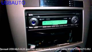 Установка USB-Mp3-AUX адаптера (Yatour / Xcarlink / DMC9088) на Chevrolet Lacetti