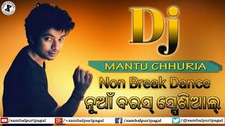 Mantu Chhuria Special Non Break Sambalpuri Dj Remi