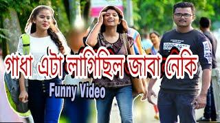 Prank In Guwahati University/Nehru Park || Funny Comment Trolling #7 || Guwahati Prank Star
