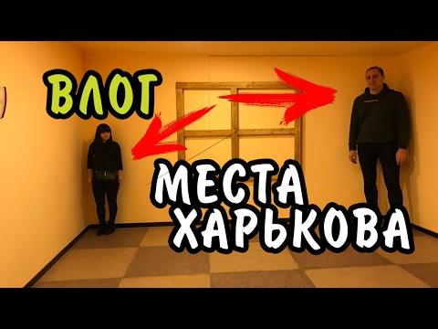 ВЛОГ: Что посмотреть в Харькове? Ландау центр. ЕрмиловЦентр.
