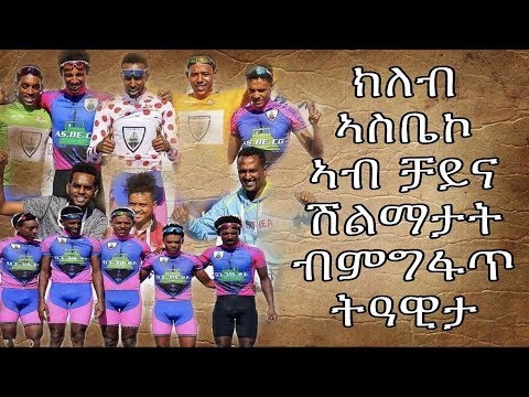 Eritrean Cycling Team Asbeco wins Tour of Panzhihua 2018 thumbnail