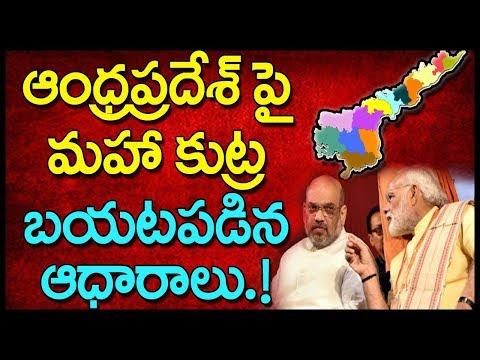 ఆంధ్ర ప్రదేశ్ పైన మహా కుట్ర   బయట పడ్డ ఆధారాలు..! conspiracy against Andhra Pradesh