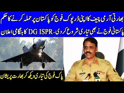 Pakistan is Prepared for WAR with India - DG ISPR | 22 September 2018 | Dunya News thumbnail