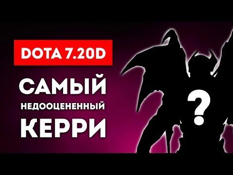 САМЫЙ НЕДООЦЕНЕННЫЙ КЕРРИ В 7.20D