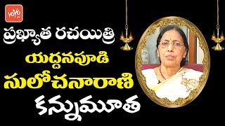 Yaddanapudi Sulochana Rani Is No More - Popular Novel Writer Sulochanarani Passes Away