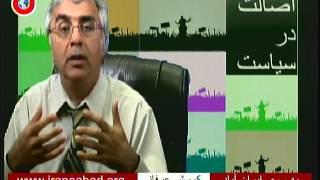 برنامه به سوی ایران آباد: اصالت در سیاست