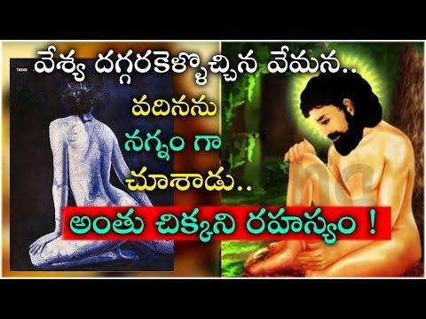 వేశ్య దగ్గరికెళ్ళొచ్చిన యోగివేమన..వదినను నగ్నం గా చూశాడు..ఆ తర్వాత..!   Yogi Vemana Secrets   1.1