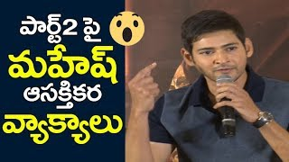 Mahesh Babu Interesting Answer On Bharath Anu Nenu Movie Part 2 | Bharat Ane Nenu Thank You Meet