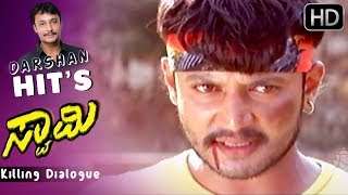 Challenging star Darshan's Killing Dialogue | Swami Kannada Movie | Kannada Super Scenes