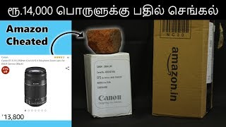 Amazon Cheated Us! BRICK DELIVERED instead of a Rs.14,000 Product!