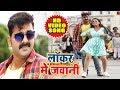 download lagu      #Pawan Singh और #Akshara Singh का New सुपरहिट भोजपुरी Song - Locker Mein Jawani - Maa Tujhe Salaam    gratis