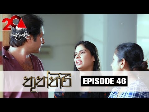 Thuththiri | Episode 46 | Sirasa TV 15th August 2018 [HD]
