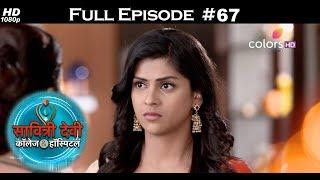Savitri Devi College & Hospital - 15th August 2017 - सावित्री देवी कॉलेज & हॉस्पिटल - Full Episode