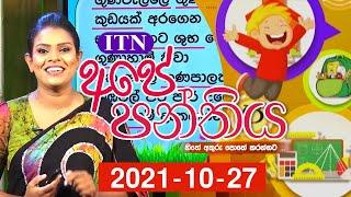 Ape Panthiya - (2021-10-27)   ITN