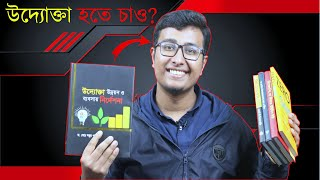 5 Best Books For Young Entrepreneurs Of Bangladesh 🔥 Bangla Book Review