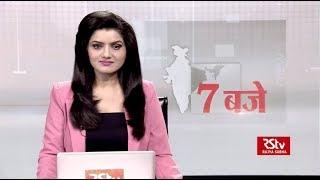 Hindi News Bulletin | हिंदी समाचार बुलेटिन – 08 Jan, 2019 (7 pm)