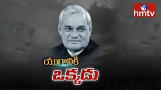 Atal Bihari Vajpayee Political Journey | Special Story on Vajpayee  | hmtv