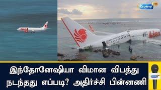 இந்தோனேஷியா விமான விபத்து நடந்தது எப்படி? அதிர்ச்சி பின்னணி | Indonesia Air Plane Crash