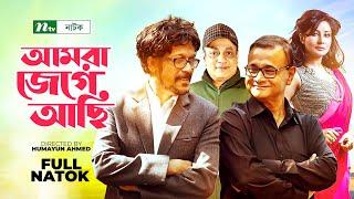 Bangla Natok - Amra Jege achi (আমরা জেগে আছি) | Ezazul Islam, Farah Ruma, Faruk | Drama & Telefilm