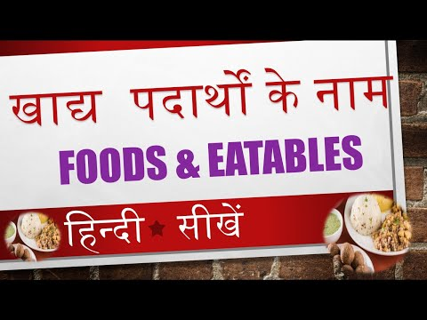 Learn name of foods /eatables in Hindi Video 13 of 14