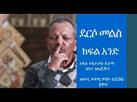 Ethiopian Amharic Derso Mels TV series Drama – S01 Episode