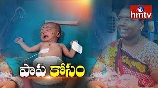 తాను కాపాడిన చిన్నారిని పెంచుకుంటానంటున్న రాణి | Baby Found in Nallamala Forest | hmtv