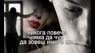 HammerFall - Never Ever - превод