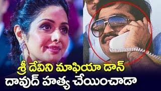 శ్రీ దేవిని మాఫియా డాన్ దావుద్ హత్య చేయించాడ|Mafia Don DawoodIbrahim Hand In Actress Sridevi Mystery