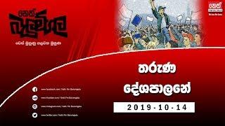 Neth Fm Balumgala |  2019-10-14