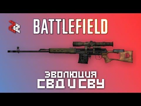 Эволюция Battlefield | СВД и СВУ