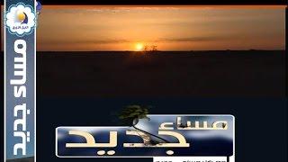 عن الموسيقي التصويرية - مساء جديد - قناة النيل الأزرق
