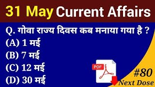 Next Dose #80 | 31 May 2018 Current Affairs | Important Current Affairs | Current Affairs Questions