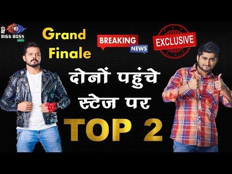 Bigg Boss 12 : Grand Finale के Top 2 में पहुंचे Sreesanth और Deepak Thakur  | BB 12 Grand Finale