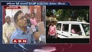 హీరా గోల్డ్ కేసును సీబీఐకు అప్పగించాలని హీరా గ్రూప్ బాధితుల సంఘం డిమాండ్ | Hyderabad