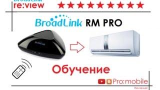 Broadlink RM3 Pro Learn & control (Обучаем и управляем). Умный дом. Часть 3