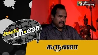 Karuna ( LTTE ex colonel and Ex minster of Sri Lanka) Exclusive interview in Agni Paritchai