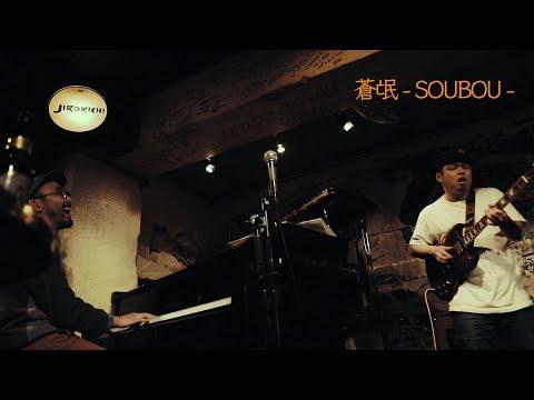 Jonathan McDonald – 蒼氓 soubou (Live in Tokyo)