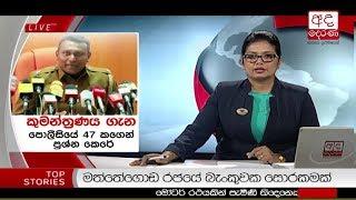 Ada Derana Prime Time News Bulletin 06.55 pm - 2018.10.26