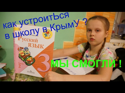 Крым 2017   Как мы Устроили Ребёнка в Школу в Феодосии Полуостров    NINA DARINA